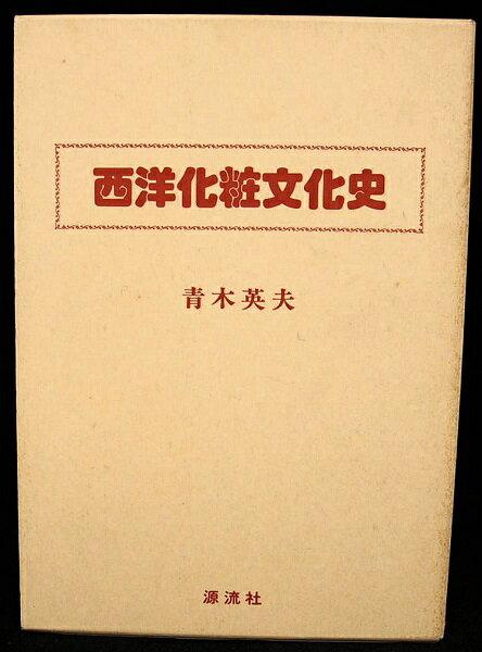 【中古】「源流社「西洋化粧文化史」青木英夫】中古:ほぼ新品