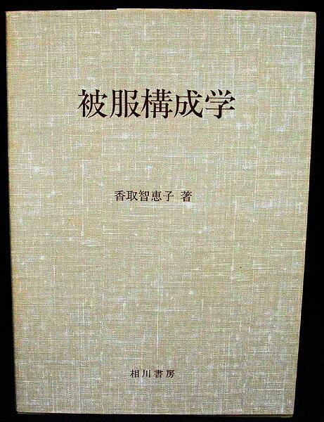 【中古】「相川書房「被服構成学」香取智恵子】中古:ほぼ新品