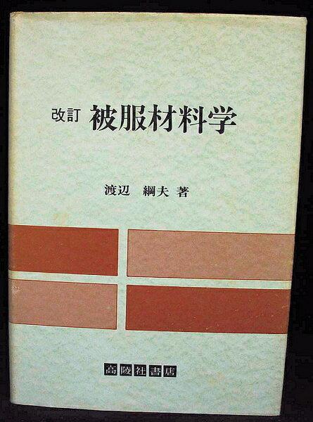 【中古】「高陵社書店「改訂 被服材料学」】中古:ほぼ新品