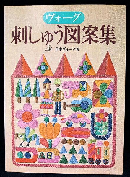 【中古】「日本ヴォーグ社「刺しゅう図案集」】中古:ほぼ新品