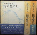 【中古】【講談社 勝海舟全集「海軍歴史 全3巻」】 中古:非常に良い