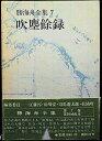 【中古】【講談社 勝海舟全集「吹塵予録」】 中古:非常に良い