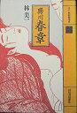 【中古】【河出書房新社「江戸 枕絵師集成「勝川 春章】中古:非常に良い