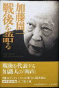 【中古】【かもがわ出版「加藤周一 戦後を語る B】 中古:ほぼ新品