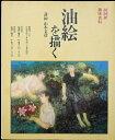 【中古】【NHK趣味百科 H8・1・8〜03・26「油絵を描く」講師:山本文彦】中古:非常に良い