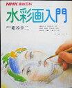 【中古】【NHK趣味講座「水彩画入門」講師:絹谷幸二】中古:ほぼ新品
