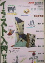 【中古】【NHK趣味講座「イラスト入門2」講師:日比野 克彦】中古:非常に良い