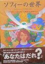 【中古】【NHK出版「ソフイーの世界」】中古:非常に良い