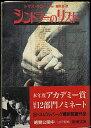 【中古】【新潮文庫「シンドラーのリスト」】中古:非常に良い