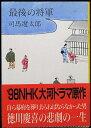 【中古】 【文春文庫 「最後の将軍」 司馬 遼太郎】中古:非常に良い