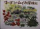 【中古】【文芸社21「マーぼうのムイカ探検記」1 】中古:ほぼ新品