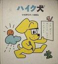 【中古】【学研10「ハイク犬」1 】中古:非常に良い