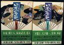 【中古】【文春文庫「エッセイで楽しむ 日本の歴史」上下巻揃い】中古:非常に良い