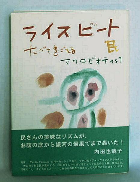 【中古】【mille books「ライスピート」】中古:ほぼ新品
