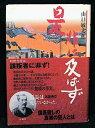【中古】 【青林堂「是非に及ばず」山口 敏太郎】中古:ほぼ新品