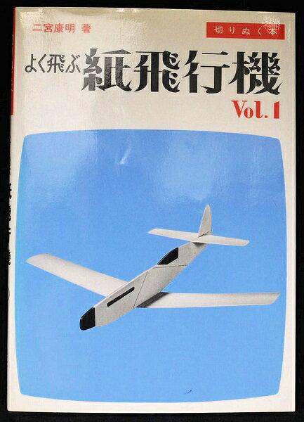【中古】【誠文堂新光社「きりぬく本「よく飛ぶ紙飛行機」」】中古:ほぼ新品