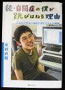【中古】【エスコアール「続・自閉症の僕が飛び跳ねる理由」東田直樹】中古:ほぼ新品