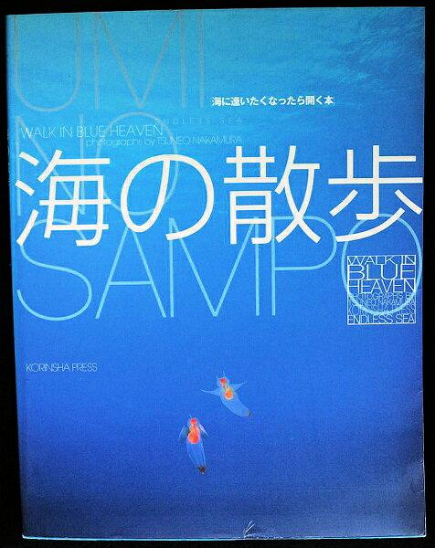 【中古】【光琳社出版「海の散歩」】中古:ほぼ新品