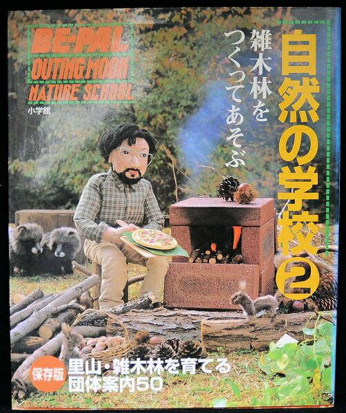 【中古】【小学館「自然の学校 2 雑木林をつくっ...の商品画像