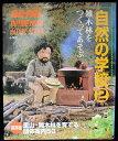 【中古】【小学館「自然の学校 2 雑木林をつくってあそぶ」】中古:ほぼ新品