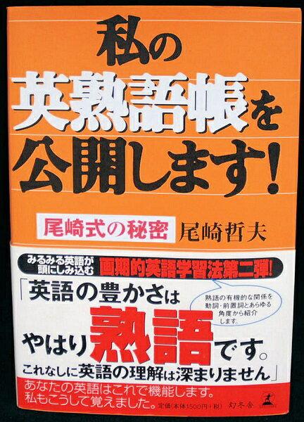 【中古】【幻冬舎「私の英熟語帳を公開します!」 尾崎哲夫】中古:ほぼ新品