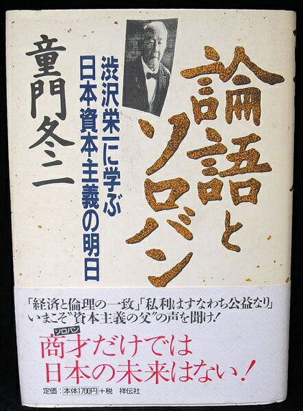 【中古】【祥伝社「論語とソロバン」渋沢栄一に学ぶ 日本資本主義の明日 童門冬二】中古:ほぼ新品