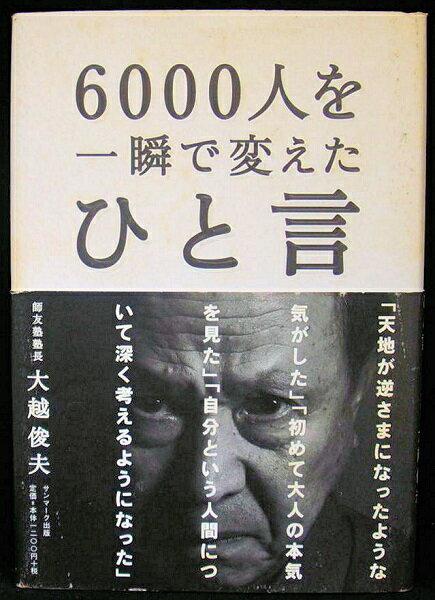 【中古】【サンマーク出版「6000人を一瞬で変えたひと言」大越俊夫】中古:ほぼ新品