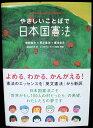 【中古】【マガジンハウス「やさしいことばで 日本国憲法」】中古:ほぼ新品