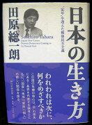 【中古】【PHP「日本の生き方」田原総一郎】中古:ほぼ新品