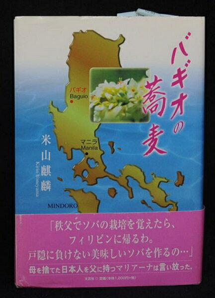 【中古】【文芸社「バギオの蕎麦」】中古:ほぼ新品