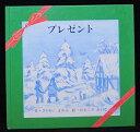 【えほん】【日本基督教団出版局「プレゼント」】中古:非常に良い