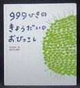 【中古】【ひさかたチャイルド「999ひきの きょうだいの おひっこし」12 】中古:非常に良い