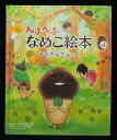 【中古】【岩崎書店「20 んふんふ なめこの絵本 すてきなであい」4 】中古:非常に良い