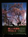 【中古】日本の天然記念物