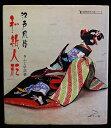 【中古】【マコー社 「和紙人形 江戸風俗」伝統美術手工芸6】中古:非情に良い