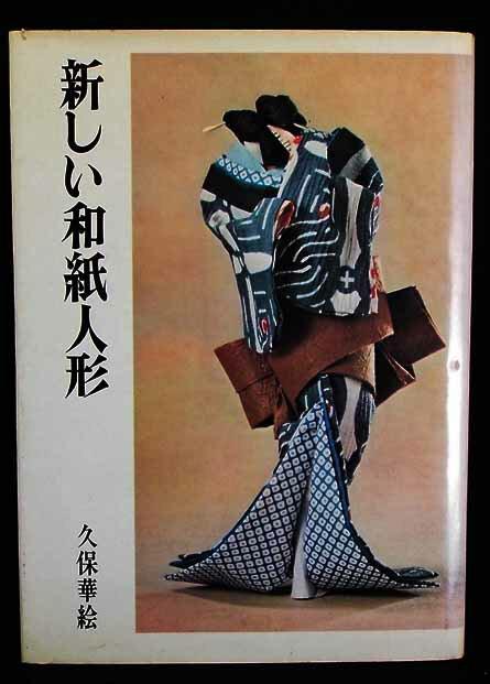 【中古】【日本文芸社「新しい和紙人形」】中古:非常に良い