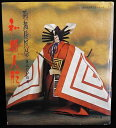 【中古】【マコー社「歌舞伎風俗 和紙人形」伝統美術手工芸13】中古:良い