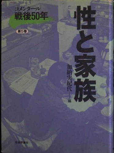 【中古】 性と家族 コメンタール戦後50年第5巻