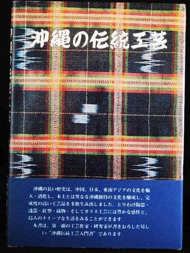 【中古】 沖縄の伝統工芸