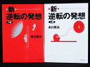 【中古】 新 遊びの博物誌 1&2巻揃い