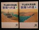 【中古】 敦煌への道ー平山郁夫素描集 上下2巻揃い