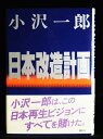 【中古】【講談社 日本改造計画 小沢一郎】中古:ほぼ新品