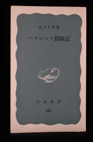 【中古 】 【岩波新書「パタゴニア探検記」青 682】中古:良い