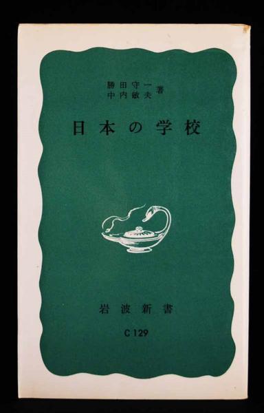 【中古 】【岩波新書「日本の酒」青 F109】中古:非常に良い