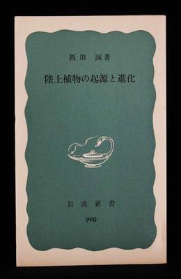 【中古「【岩波新書「植物の進化を探る」青 705】中古:ほぼ新品