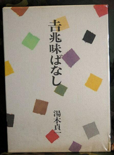 【中古】【暮らしの手帖社「吉兆味ばなし 1」湯木...の商品画像