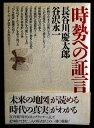 【中古】【ビジネス社「時勢への証言 1」長谷川慶太郎他」】中古:ほぼ新品
