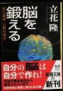 【中古】 【新潮文庫 東大講義「人間の現在」「脳を鍛える」立花 隆】中古:ほぼ新品