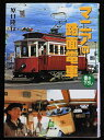 【中古】 【小学館文庫 「マニアの路面電車」原口隆行】中古:ほぼ新品