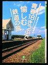 【中古】 【小学館文庫 「青春18キップで楽しむ鉄道の旅」青春きっぷ探検隊】中古:ほぼ新品